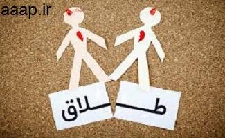 مشاوره خانواده در تاثير طلاق